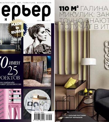 Проект Галины Микулик с мебелью Cosmorelax в июньском номере «Интерьер + Дизайн» 2017 г.