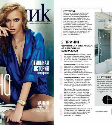 Светильники бренда Cosmo в материале журнала «Стольник» 2015 г.