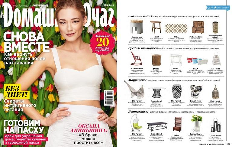 Мебель для лоджий от Cosmorelax в майском номере журнала «Домашний Очаг» 2016 г.