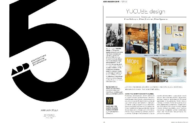 Мебель Cosmorelax в проекте 5-го выпуска 2016 г. журнала «ADD»