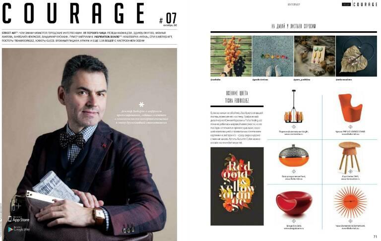 Подвесной светильник Knight на страницах октябрьского номера журнала «Courage» 2015 г.