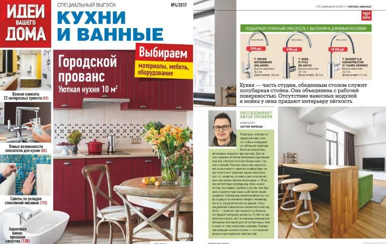 Интерьеры с мебелью и светильниками Cosmorelax в специальном выпуске журнала «Идеи вашего дома» ноябрь 2017 г.