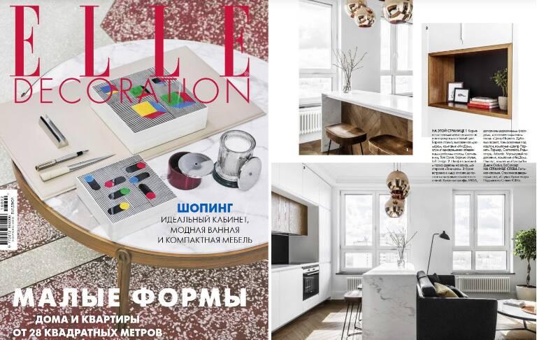 Проект студии Geometrium при участии Cosmorelax в февральском журнале «Elle decoration» 2018 г.