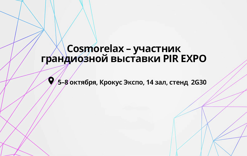 Cosmorelax на PIR EXPO!
