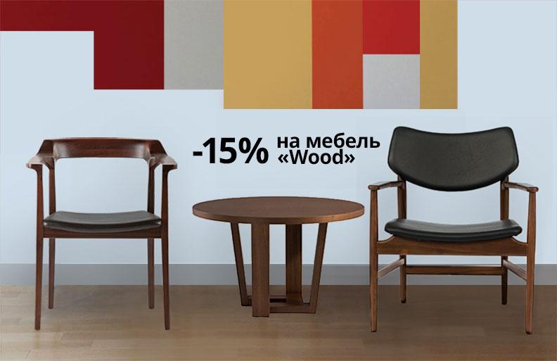 -15% на коллекцию мебели «Wood» до конца октября!