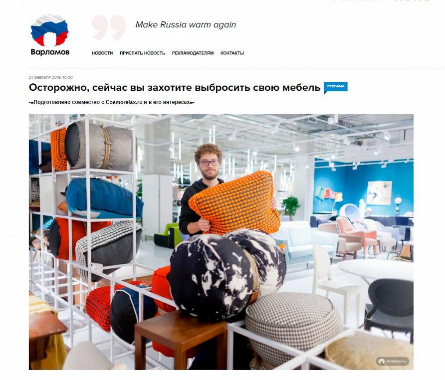 Блогер Илья Варламов посетил шоу-рум Cosmorelax и сделал фоторепортаж