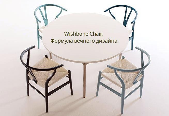 Whishbone Chair. Формула вечного дизайна.