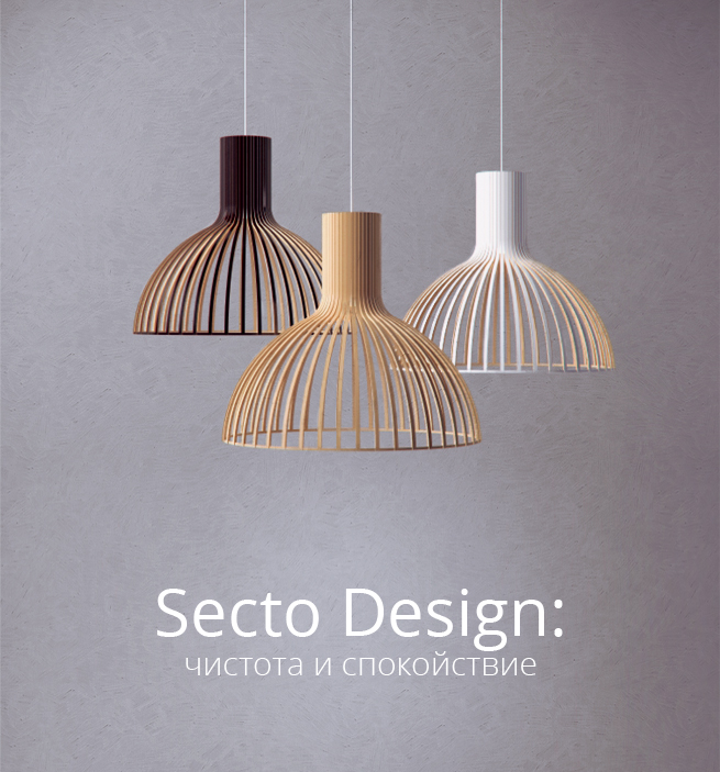 Secto Design: чистота и спокойствие