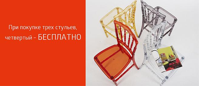 При покупке трех стульев, четвертый – бесплатно. Акция завершена.