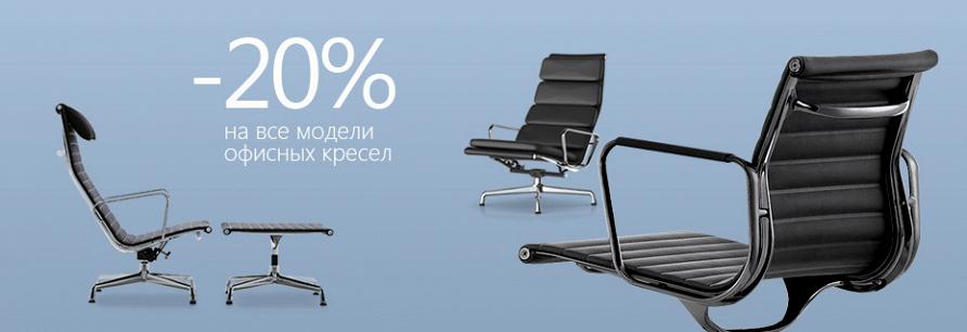 -20% на модели офисных кресел