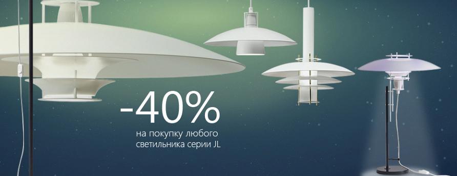 -40% на все светильники серии JL. Акция завершена!