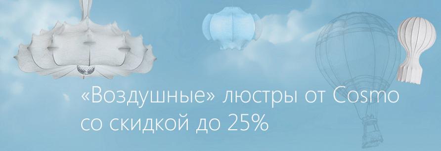 «Воздушные» люстры от Cosmo со скидкой до 25%. Акция завершена