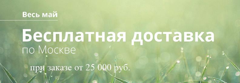 Бесплатная доставка по Москве. Весь май!