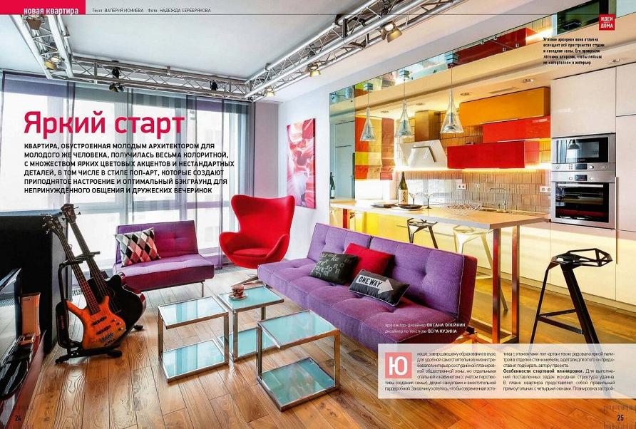 Мебель и свет Cosmorelax в 3 выпуске 2014 г. журнала «Идеи вашего дома»