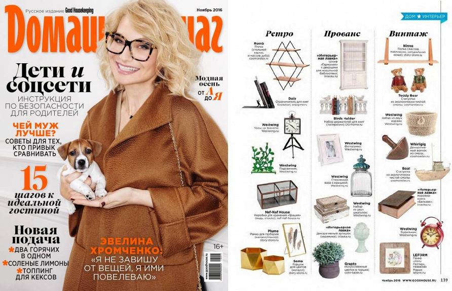 Мебель для хранения от Cosmorelax в ноябрьском номере журнала «Домашний Очаг» 2016 г.