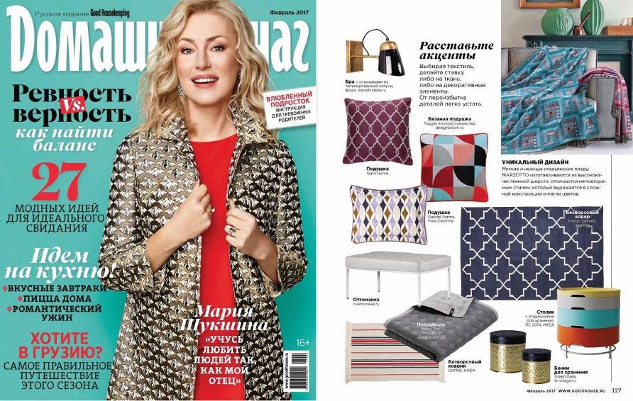 Мебельные аксессуары для дома от Cosmorelax в февральском номере журнала «Домашний Очаг» 2017 г.