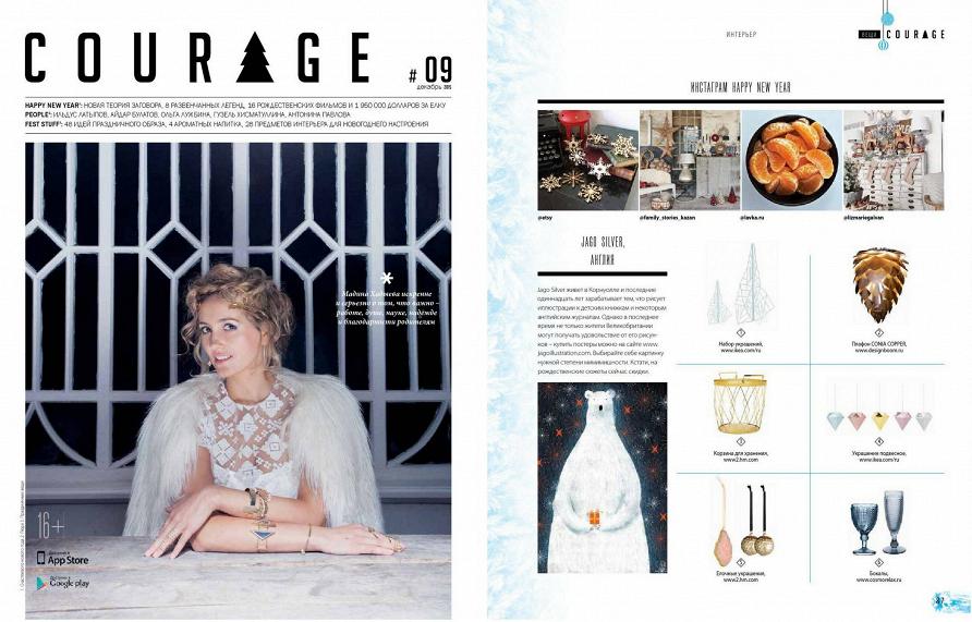 Бокалы Cosmorelax в новогодней подборке журнала «Courage» 2015 г.