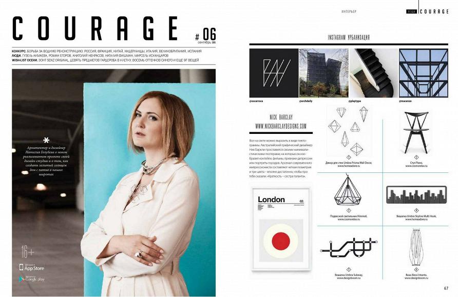 Стул Piano на страницах сентябрьского номера «Courage» 2015 г.