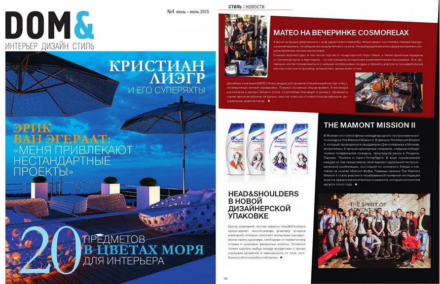 Вечеринку Cosmorelax&Mateo осветил журнал «DOM & Интерьер. Дизайн. Стиль» в #4 за 2015 г.