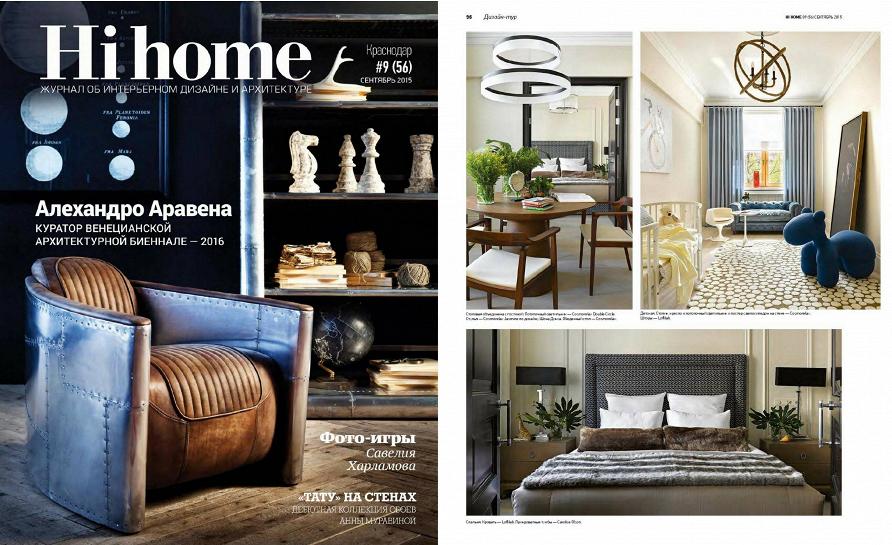 Мебель и свет Cosmorelax  в проекте, опубликованном в журнале «Hi, home» #9 2015 г.