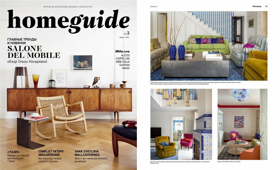 Интерьер с мебелью и светом Cosmorelax в #3 журнала «Homeguide» 2016 г.