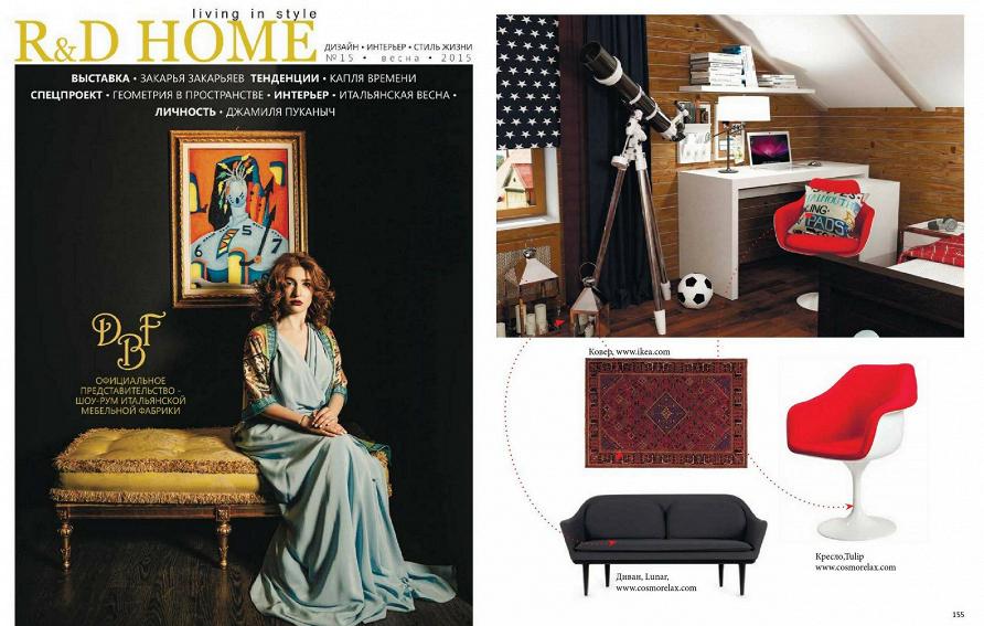 Подборка мебели от Cosmorelax в весеннем номере «R&D Home»  2015 г.