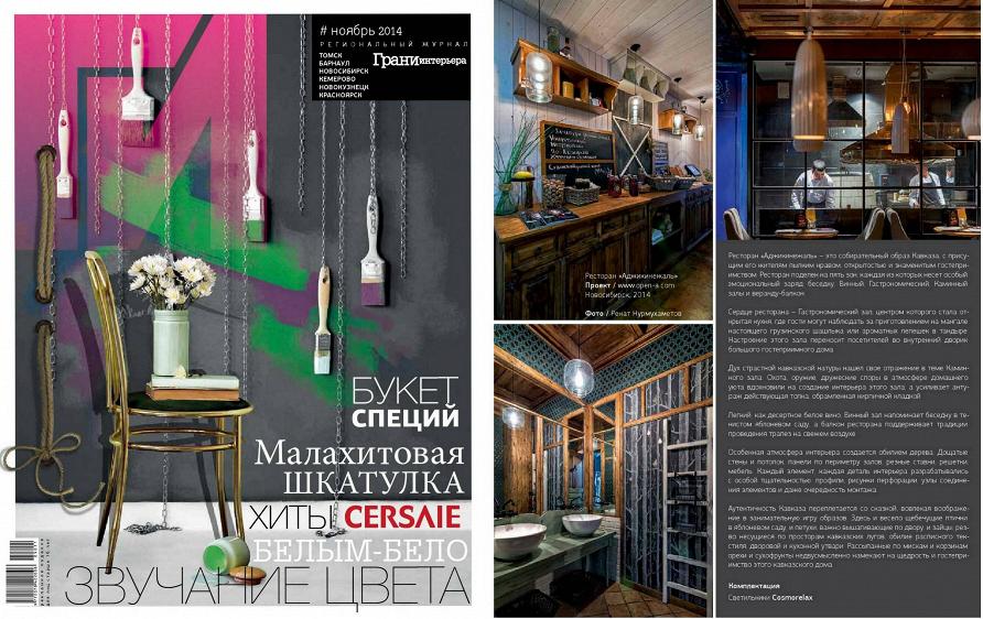 Интерьер со светильниками Cosmorelax в ноябрьском журнале «Грани интерьера» 2014 г.