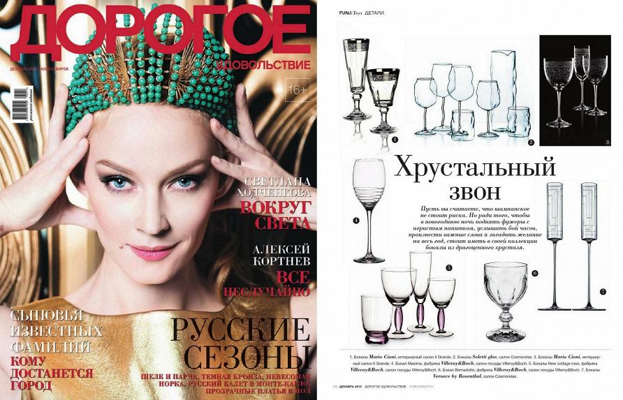 Стильная посуда Seletti в декабрьском журнале «Дорогое удовольствие» 2013 г.