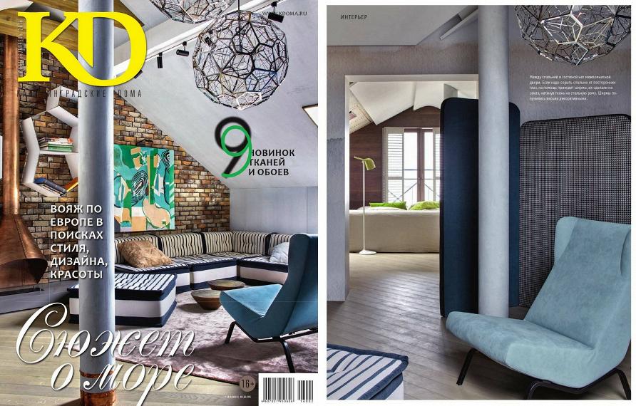 Интерьер со светильниками Cosmorelax в апрельском журнале «Калининградские дома» 2016 г.