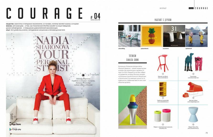 Барный стул Miura в подборке журнала «Courage» #4 2015 г.