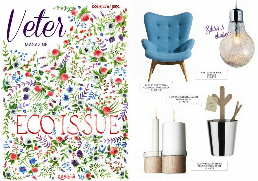 Мебель и светильники бренда Cosmo – выбор редакции журнала «Veter» в июне 2013 г.