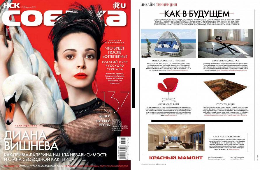 Кресло Swan на страницах апрельского журнала «Собака» 2014 г.