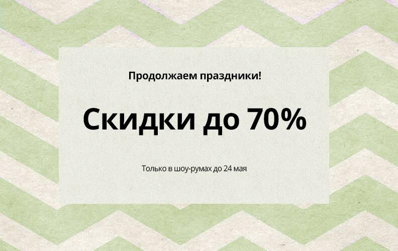 Грандиозная распродажа! Скидки до 70%!