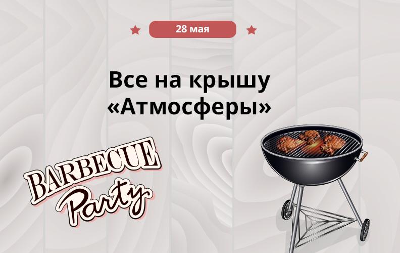 """Барбекю-пати на крыше, скидки и подарки в """"Атмосфере""""! Только 28 мая!"""