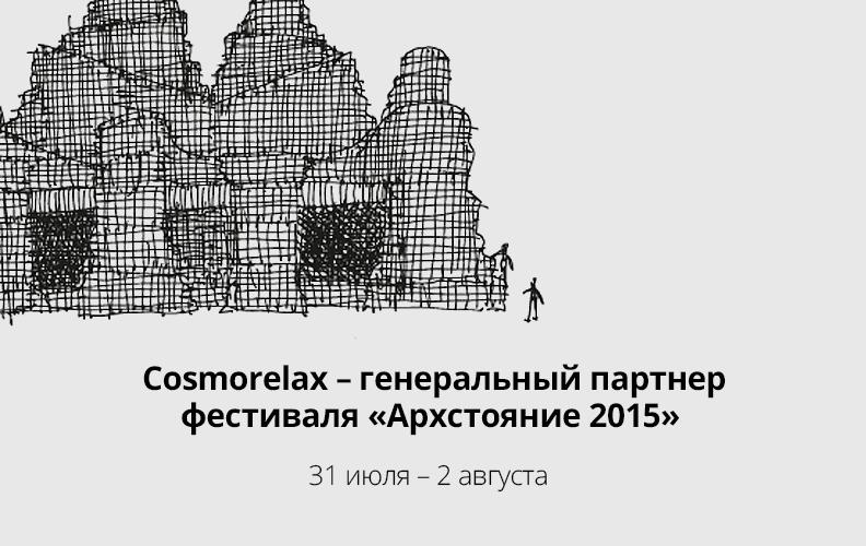 """Приглашаем на фестиваль """"Архстояние - 2015"""""""